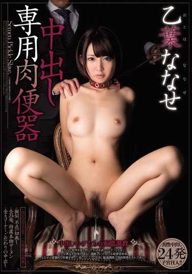 MIGD-573 Fill The Whore Full of Cum Nanase Otoha