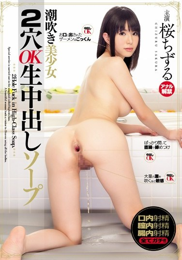 MIGD-576 Squirting Beautiful Girl Takes It In Two Holes Raw Creampie Baths Chizuru Sakura
