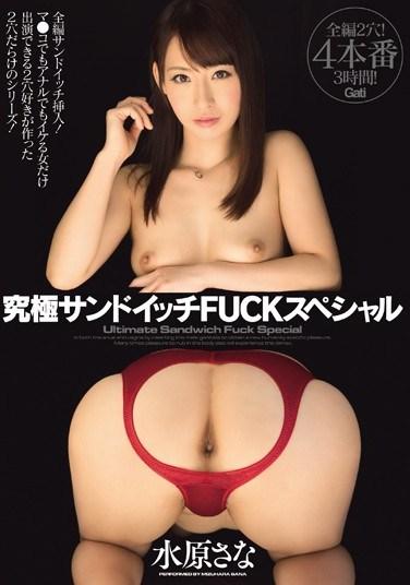 MIGD-664 Ultimate Sandwich FUCK Special Sana Mizuhara