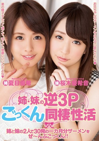 MIGD-669 Two Sisters Swallow A Month's Worth Of Semen~ Life With Two Cum Swallowing Sisters Yukine Sakuragi Yuki Natsume