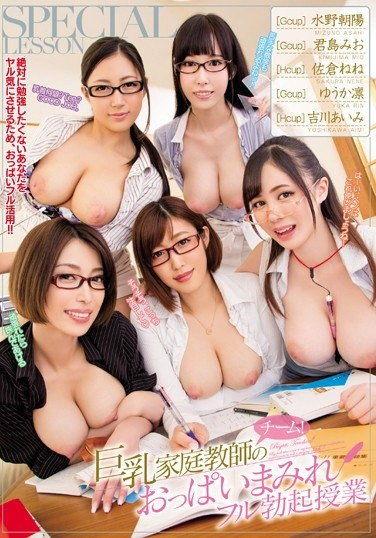 MIRD-176 A Big Tits Private Tutor Team! A Titty-Filled Full Erection Education