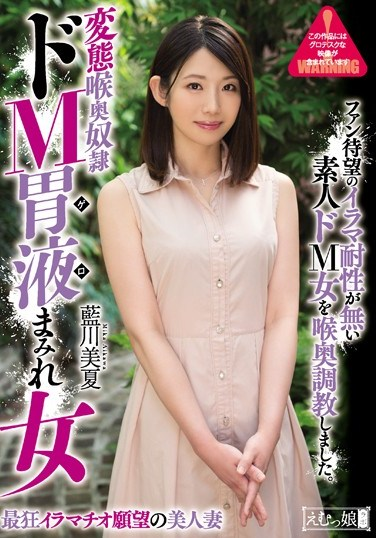 SM-071 A Perverted Dick Sucking Sex Slave Housewife A Maso Cock Sucking Stomach Juices Drooling Horny Bitch Mika Aikawa