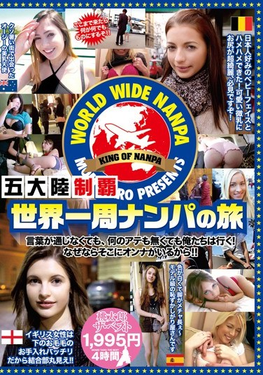 MMB-067 Conquest Of The Five Continents: Picking Up Girls All Over The World
