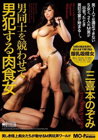 MOPP-003 The Aggressive Woman Who Makes Men Compete Against Each Other And Fucks Them Nozomi Mikimoto