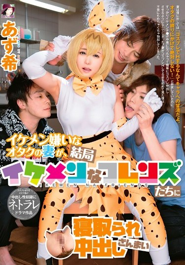MRSS-046 My Otaku Wife Hates Handsome Guys, But In The End She Got Creampie Fucked By Her Handsome Friends Azuki