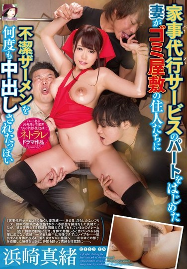 MRSS-051 My Wife Started Working Part-Time For A Housecleaning Service And Now It Seems That She's Been Creampie Fucked Over And Over Again With Filthy Semen By The Residents Of A Squalid Slum Mao Hamasaki