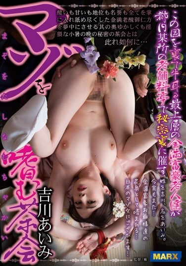 "MRXD-001 Unknown Elderly Billionaires Sate Their Shadowy Lusts For Sadomasochism In Secret At The ""Savor Submission Tea Ceremony"" Aimi Yoshikawa"
