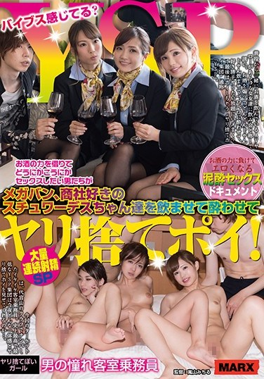 MRXD-053 Stewardesses Only Want Bankers & Traders, But These Regular Horny Guys Use the Power of Alcohol to Fuck 'Em & Leave 'Em!