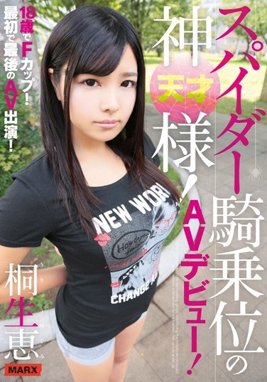 MRXD-075 An 18 Year Old With F Cup Titties! Her First And Last Porno Debut! A Spider Cowgirl Goddess! Her AV Debut! Megumi Kiryu
