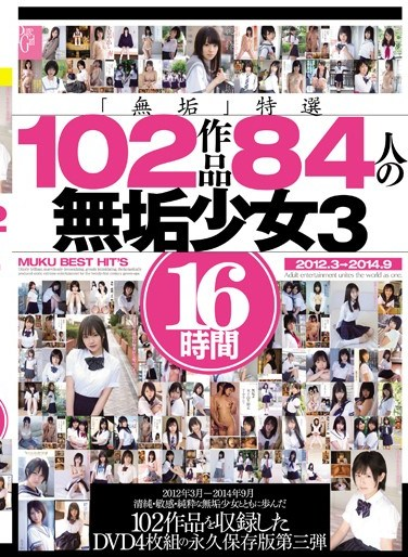 "MUCD-159 ""Innocence"" Best Of 102 Works 84 Innocent Young Girls 16 Hours"