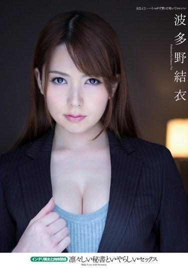 MUGON-090 Intelligent Secretary's Dirty Sex – Sexual Relations with Smart, Beautiful Woman Yui Hatano