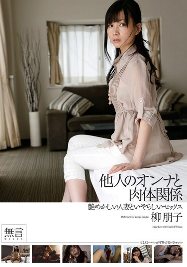 MUGON-100 Nasty Sex With A Seductive Married Woman, Sexual relations With Someone Else's Woman, Tomoko Yanagi.