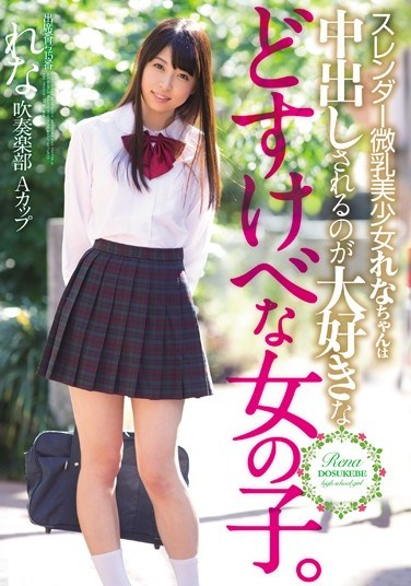 MUKD-370 Rena, A Beautiful, Slender Girl With Tiny Tits Is A Dirty Girl Who Loves Creampies. Student Number 15, Rena, A Member Of The Brass Band, A Cup