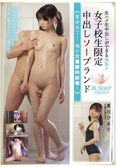 MUKD-389 Knocked Up At A Soapland Brothel: Innocent Schoolgirl Takes A Real Creampie! Massive Loads Of Pent-Up Cum! Himari Natsukawa