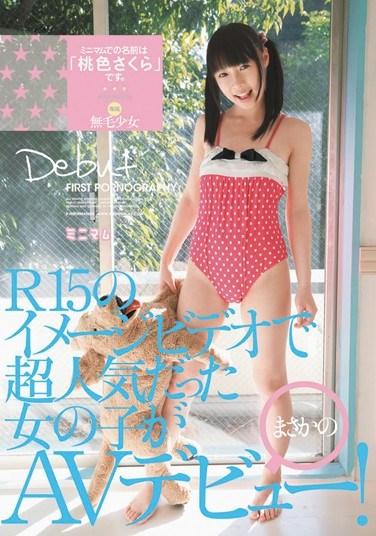 MUM-060 In an R15 idol video, a super-popular girl makes her unexpected AV debut! Her name at Minimum is Sakura Momoiro .