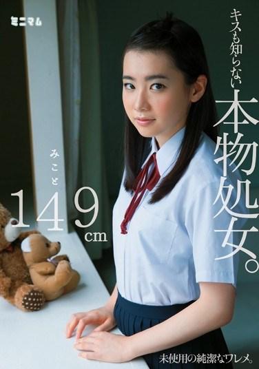 "MUM-127 This Genuine Virgin Hasn't Even Been Kissed. 4'10"" Mikoto"