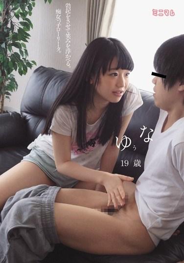 MUM-277 She'll Get You Hard As She Smiles Sweetly A Lolita Slut Yuna Himekawa