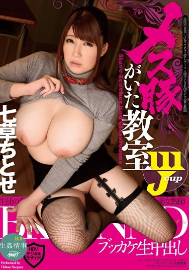 MUNJ-008 Whore In The Class. The Married Female Teacher Who Was Covered With The Students' Smelly Sperm That She Loves And Fell From Grace. Chitose Saegusa