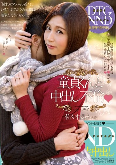 MUNJ-009 Cheating Creampies With A Virgin Boy Aki Sasaki