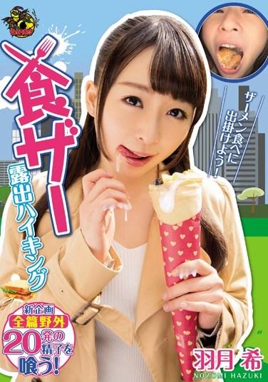 MVMD-041 Eating Exhibitionist Hiking Nozomi Hazuki