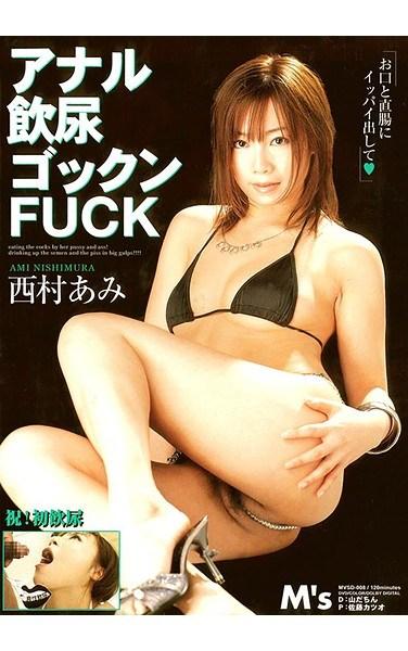 MVSD-008 Anal Golden Shower Cum-Guzzling FUCK – Ami Nishimura
