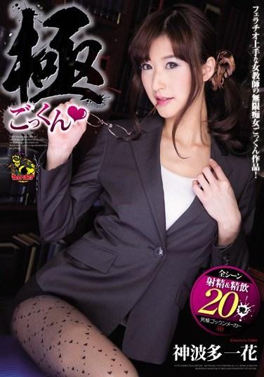 MVSD-221 Extreme Cum Swallowing Ichika Kamihata