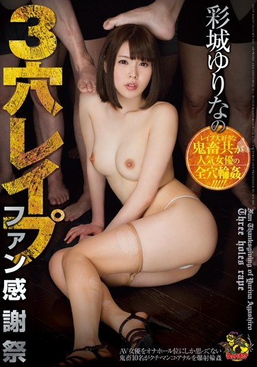 MVSD-259 Yurina Ayashiro 's Three-Hole Rape: Fan Thanksgiving Day