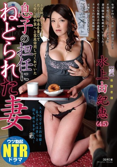 NDRA-020 My Wife Fucked My Son's Homeroom Teacher When He Came Over To Check On Why The Boy Was Absent From School Yukie Mizukami