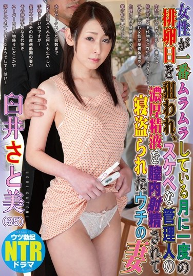 NDRA-021 My Wife Got Raped And Got Her Pussy Filled With The Landlord's Thick Cum On Her Ovulation Day! Satomi Usui
