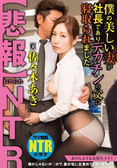 NGOD-035 [A Tragic Report] NTR My Beautiful Wife Got Fucked By My Mega Cock Dad, Who Is Also My Company President Aki Sasaki