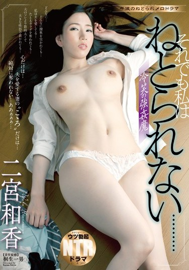 NGOD-061 An NTR Fuck Drama In The Afternoon I Won't Let You Fuck Me The Rapist With The Cold Smile Waka Ninomiya