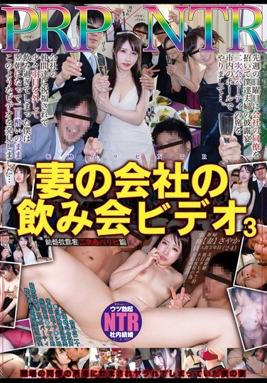 NKKD-029 Drunk Girl PRP x NTR My Wife's Office Drinking Party Video 3 A Wedding Reception Party Party People Edition