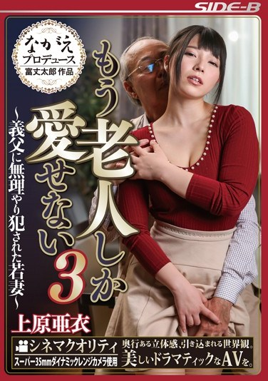 NSPS-436 I Can Only Love Old Men Now 3 -The Young Wife Who Was Raped By Her Father-In-Law- Ai Uehara