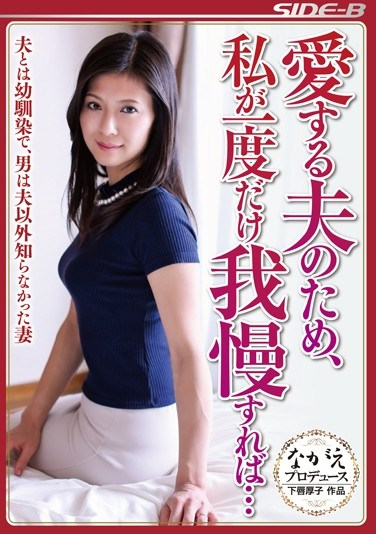 NSPS-449 I'm Doing This For My Loving Husband, I Just Have To Bear With It This One Time… Ami Takashima