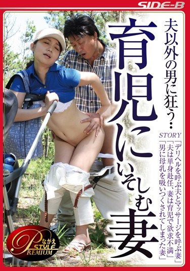 NSPS-472 Crazy About A Man Who Isn't Her Husband… A Wife Devoted To Raising Her Children