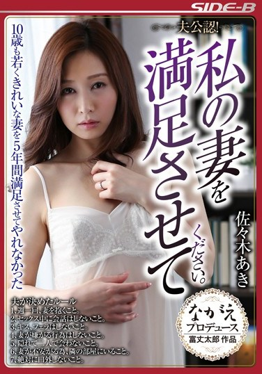 NSPS-485 Authorized By Her Husband! Please Satisfy My Wife. Aki Sasaki