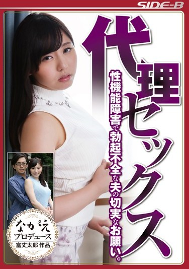 NSPS-516 Surrogate Sex The Heartfelt Wish Of An Impotent Husband With A Sexual Disorder Shiho Egami