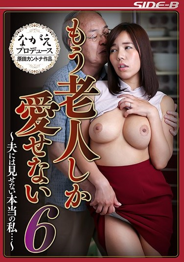 NSPS-581 I Can Only Love Old Men – 6 – I Can't Show My Real Nature To My Husband
