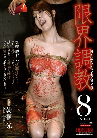 NTD-051 To The Limit Breaking In 8 Akari Asagiri