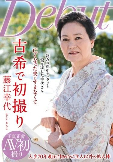 NYKD-066 First Time Shots At 70 Sachiyo Fujie