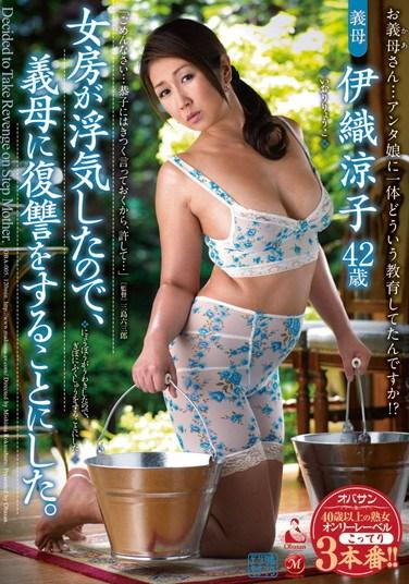 OBA-005 My Wife Cheated So I Took My Revenge Out On My Stepmom. Ryoko Iori