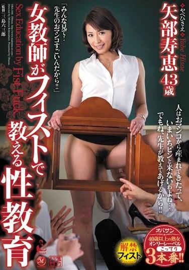 OBA-046 Female Teacher Teaches Sex Ed With Fisting – Hisae Yabe