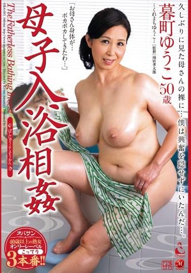 OBA-083 Mother Son Bath Time Incest – Yuko Kuremachi