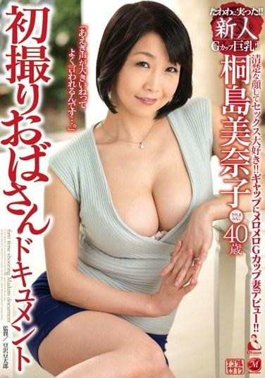 OBA-172 First Time Shots: Granny Documentary Minako Kirishima