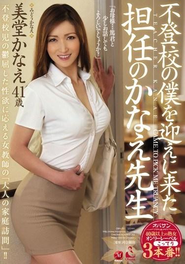 OBA-251 My Teacher Kanae Came To Get Me, A Truant. Kanae Mido