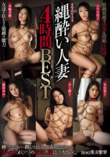 OIGB-002 Bondage-Addicted Wives – 4-Hour BEST Collection