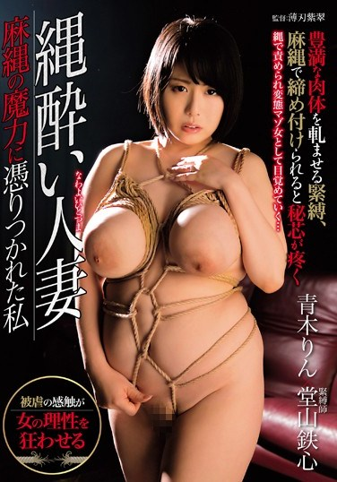 GS-017 A Married Woman Addicted To Bondage I Was Hooked On The Magic Of The Rope Rin Aoki