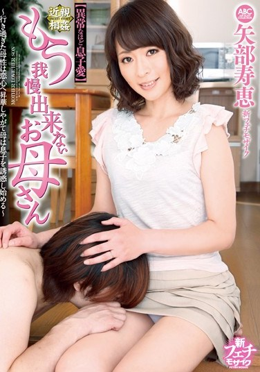 OKSN-104 Abnormal Love for Son: MILF Can't Wait Any Longer – New Fetish Mosaic Hisae Yabe