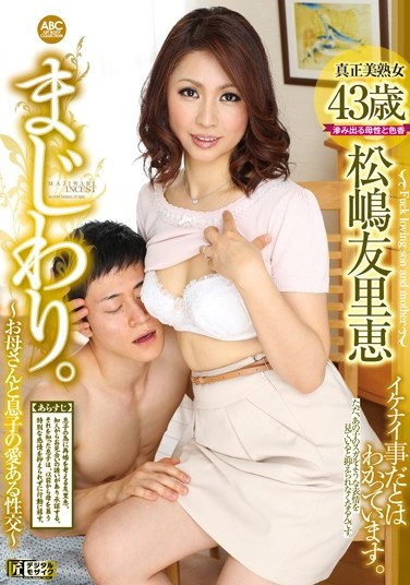 OKSN-154 43 Year Old Yurie Matsushima Relations – MILF and Son Lovingly Fuck – Crafted Digital Mosaic