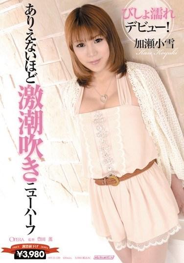 OPUD-139 Dripping Wet Debut! Unbelievable Extreme Squirting Transsexual Koyuki Kase